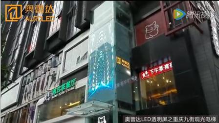 电梯的新衣-奥蕾达量身打造重庆观光电梯透明屏