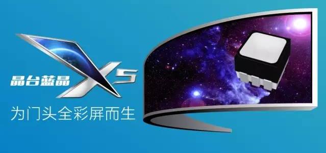 晶台【蓝晶X5】全球首款门头全彩屏专用表贴器件震撼上市!.png.jpeg
