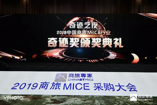 艾比森会务荣获2018年度最佳MICE创新商业模式奖 1.webp.jpg