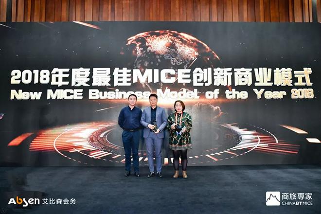 艾比森会务荣获2018年度最佳MICE创新商业模式奖 2.webp.jpg