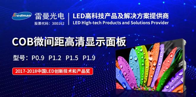 雷曼光电积极布局COB微显示技术专利,取得了哪些成果 1.webp.jpg