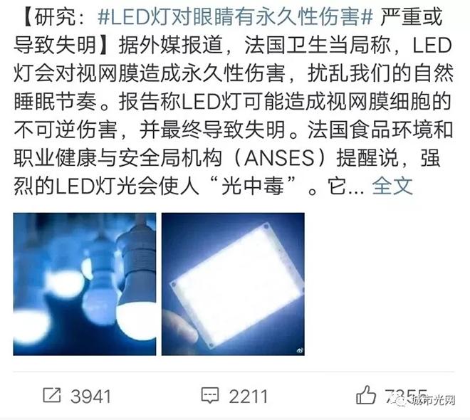 解读LED行业误区:蓝光≠蓝光危害 1.webp.jpg