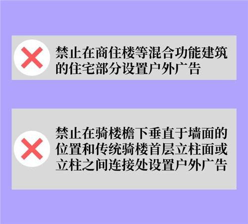 广州户外广告新规来了 6.jpg