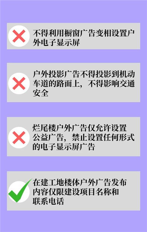 广州户外广告新规来了 7.jpg