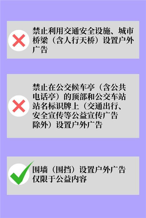 广州户外广告新规来了 8.jpg