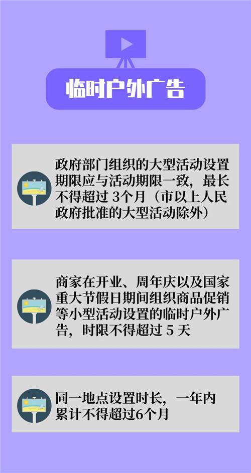 广州户外广告新规来了 10.jpg
