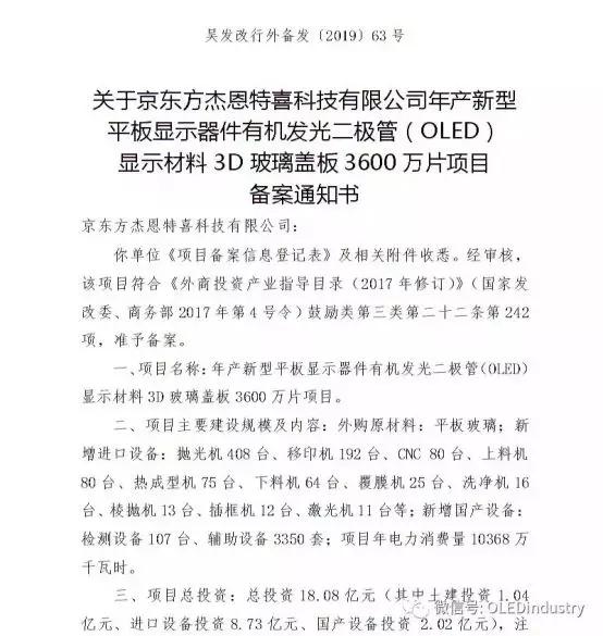 2019年OLED、LCD产业链投资汇总:规模超3600亿元 23.webp.jpg