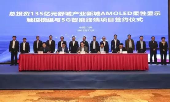 2019年OLED、LCD产业链投资汇总:规模超3600亿元 35.webp.jpg