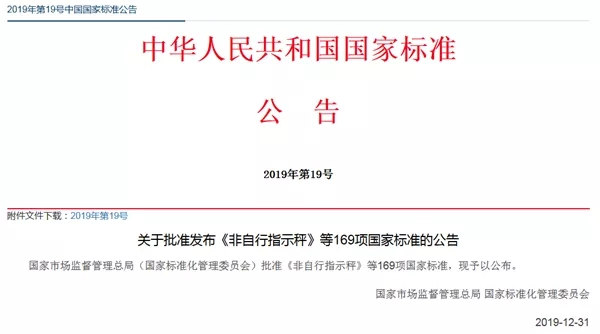 国家标准《室外照明干扰光测量规范》将于4月1日实施 1.webp.jpg