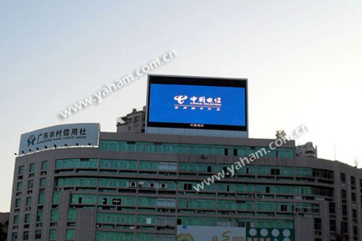 广东汕头电信大楼楼顶户外全彩LED显示屏