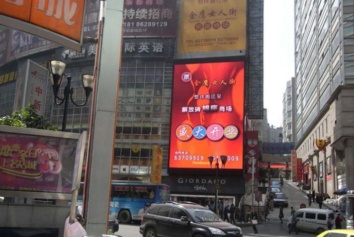 重庆市解放碑银座户外全彩LED显示屏