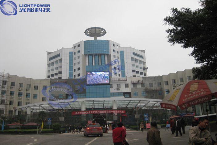 重庆渝中区大坪医院户外全彩LED显示屏