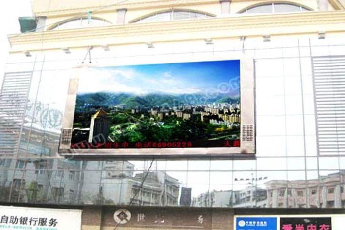 重庆渔洞世纪广场户外全彩LED显示屏