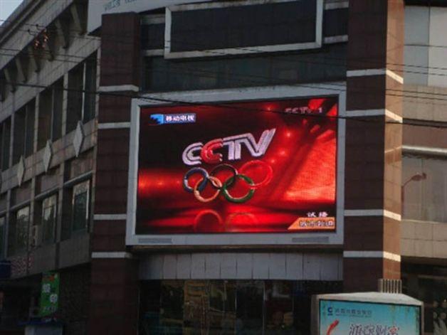 濟南商業中心戶外全彩led顯示屏顯示系統圖片