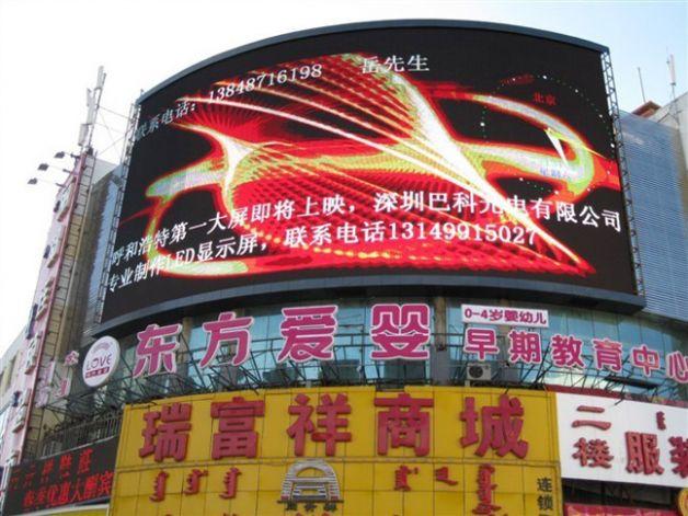 呼和浩特 弧形户外 全彩LED显示屏大屏幕 深圳