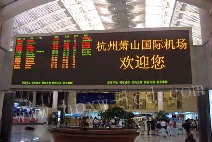 杭州萧山国际机场室内全彩led显示屏