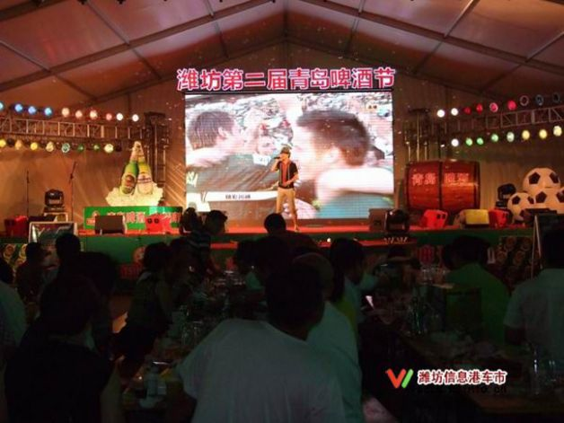 潍坊第二节青岛啤酒节户外全彩led显示屏