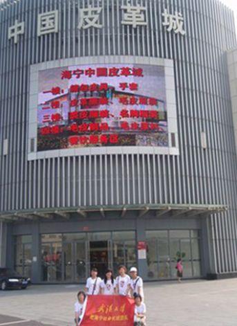 浙江海宁皮革城户外全彩led显示屏_ 深圳市大盛半导体