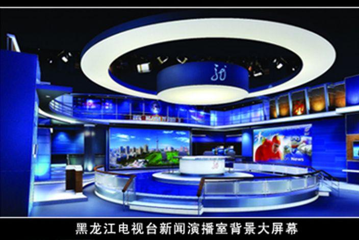 黑龙江电视台新闻演播室dlp拼接显示系统