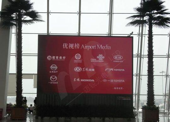 湖北省武汉天河机场出发厅室内led显示屏