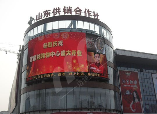 山東省聊城市供銷合作社戶外led顯示屏_深圳圖片