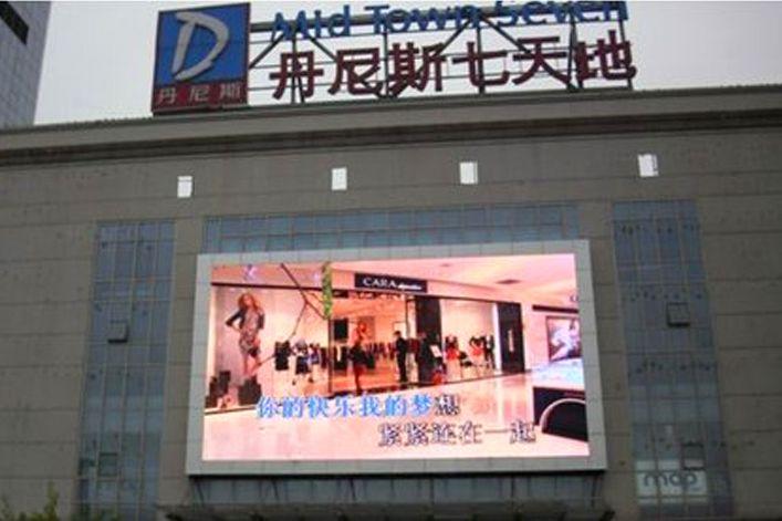 郑州丹尼斯七天地户外全彩led显示屏系统