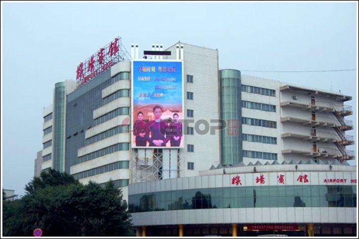 沈阳仙桃机场户外全彩led显示屏大屏幕