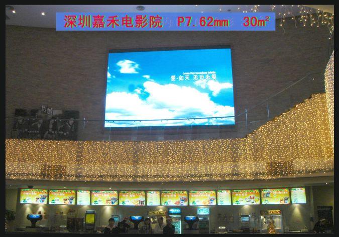 深圳嘉禾电影院室内全彩led显示屏大屏幕