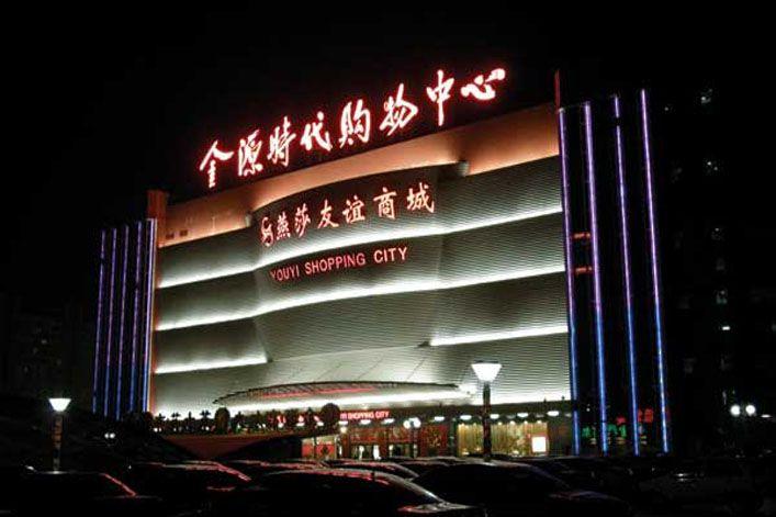 北京金源时代购物中心楼体led亮化工程