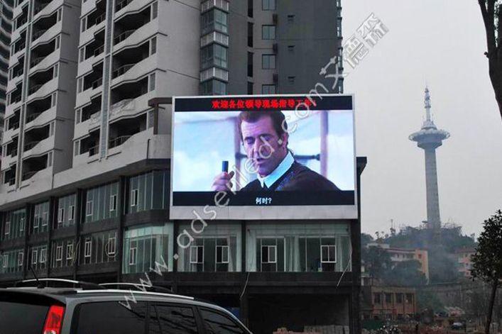 重庆璧山广场户外全彩LED显示屏