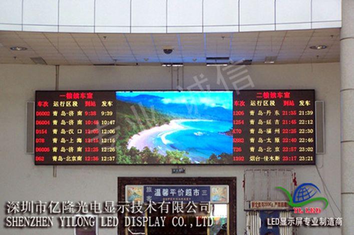山东淄博火车站室内全彩led显示屏大屏幕
