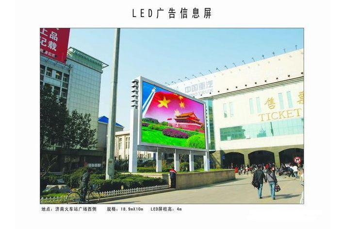 濟南火車站戶外全彩led顯示屏大屏幕系統圖片