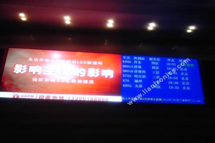 青岛火车站室内全彩led显示屏大屏幕