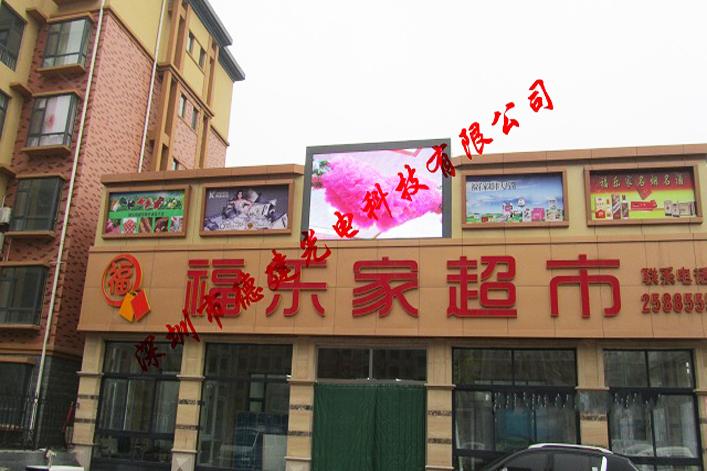 山东滨州福乐家超市户外全彩led显示屏