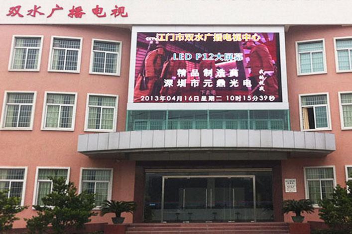 广东 科技 深圳市 江门市 双水镇/广东江门市双水镇电视台户外LED显示屏
