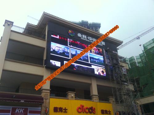 重庆金科地产公司户外全彩led显示屏
