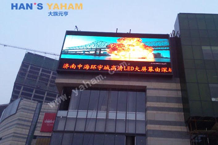 濟南中海環宇城戶外全彩led顯示屏圖片