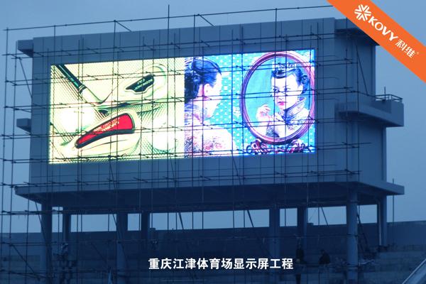 重庆江津体育场户外全彩LED显示屏大屏幕