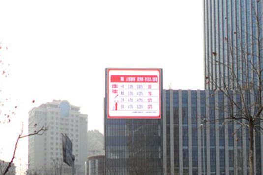 青岛海尔路招商银行户外全彩led显示屏