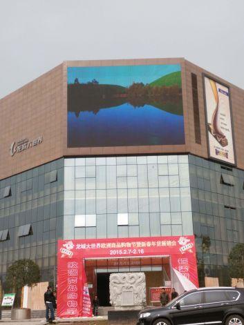 重庆铜梁龙城世界室外全彩LED显示屏