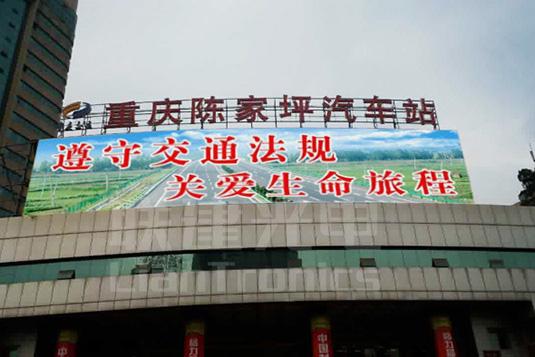 重庆陈家坪汽车站户外全彩LED显示屏