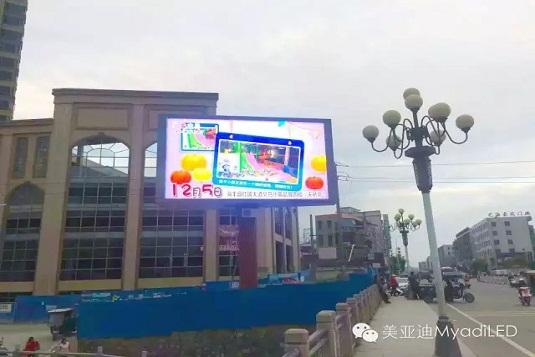 广东海丰龙津华府户外全彩LED显示屏