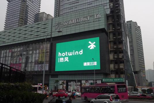 重庆英利国际中心户外全彩LED显示屏