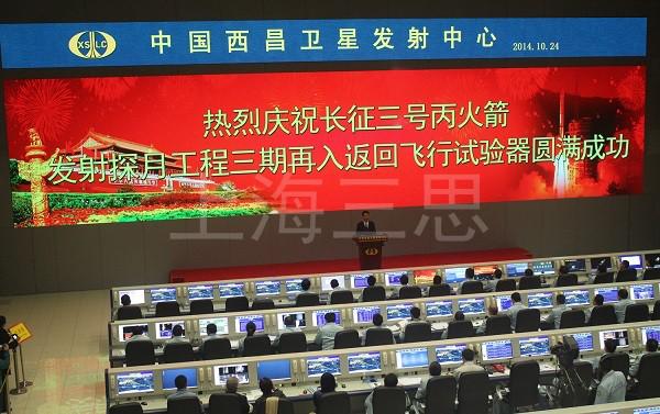 西昌衛星發射中心指揮大廳小間距led顯示屏圖片